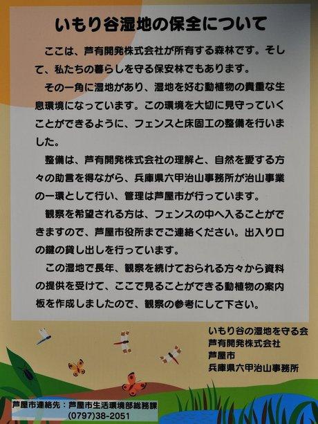 Imoridani091004_1