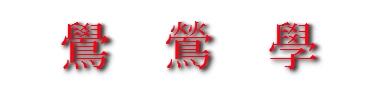 Kanji090207_1